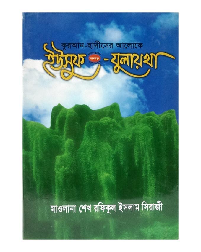 Quran Hadisher Aloke Yousuf Jhulaykha by Mawlana Shekh Rofikul Islam Shiraji