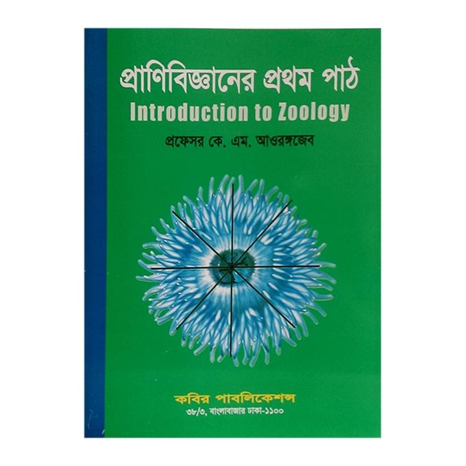 Pranibigganer Prothom Path by Professor K.M. Aarongojeb