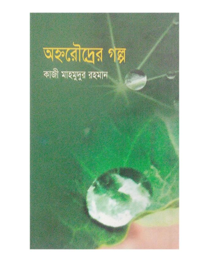 Ohno Roudrer Golpo by Kaji Mahmudur Rahman