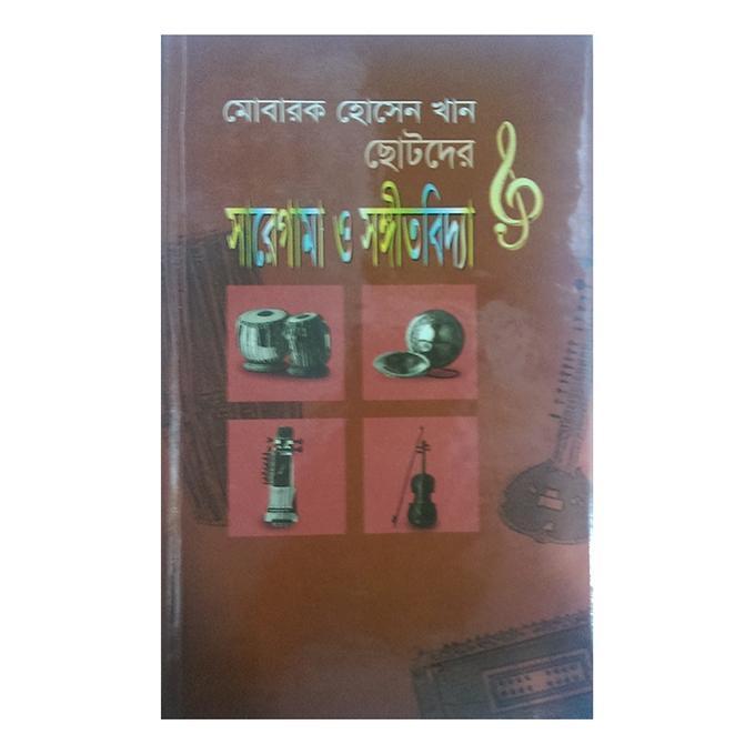 Sare Gama O Shongit Bidda by Mobarak Hossen Khan