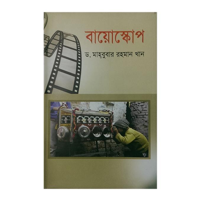 Bioscope by Dr. Mahbubar Rahman Khan