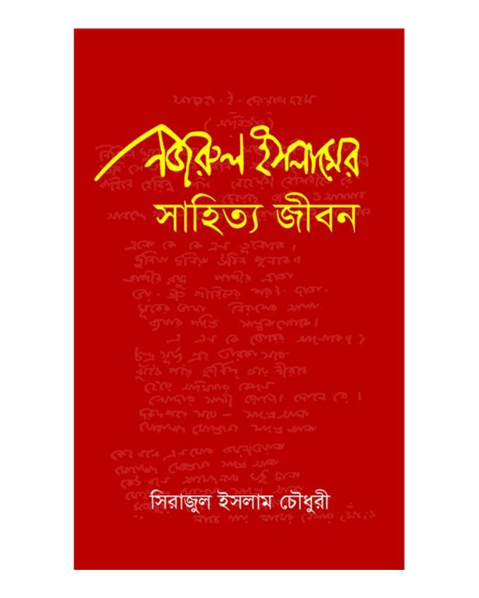 Nazrul Islamer Sahitto Jibon by Sirajul Islam Choudhury