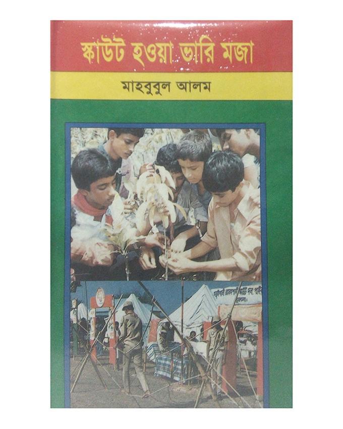 Scout Howa Vari Moja by Mahbubul Alam