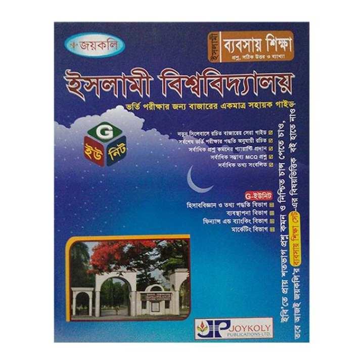 Islamic Bisshobiddaloy (Bebsay Sikkha)