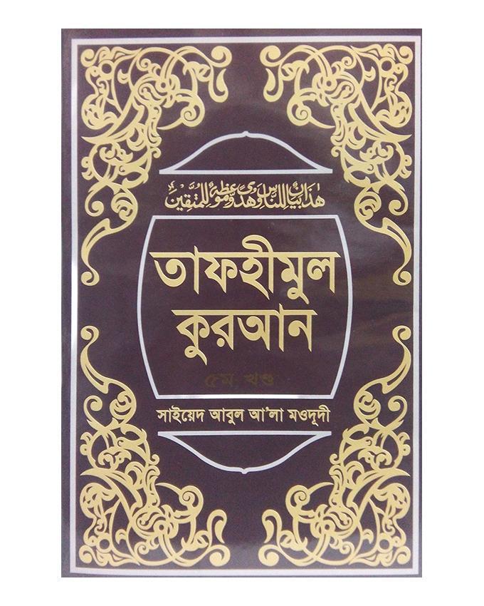 Tafhimul Quran (5th Part) by Sayeed Abul Aa'la Maududi