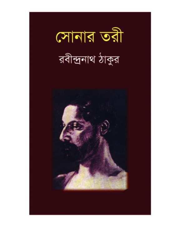 Sonar Tori by Rabindranarth Tagore