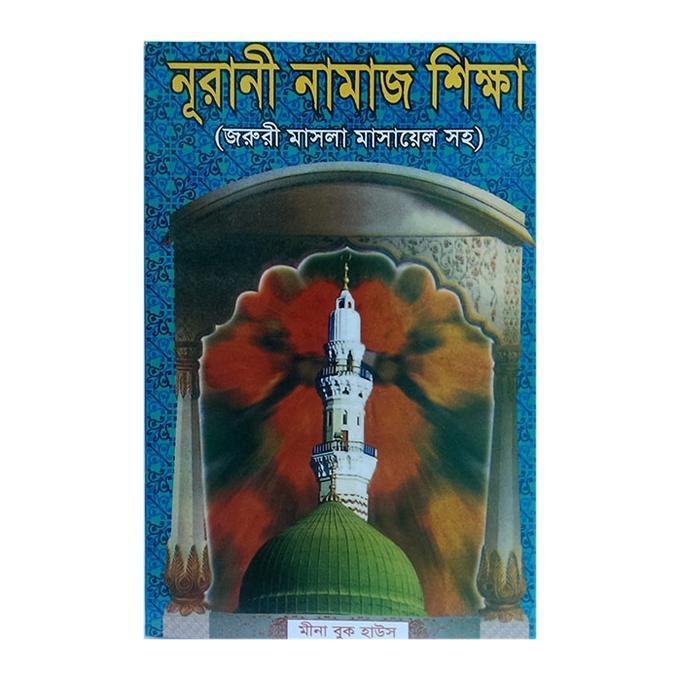 Nurani Namaj Shikkha (Joruri Masla Masael Soho)