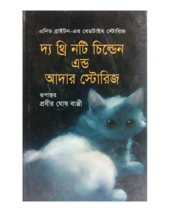 The Three Naughty Children and Other Stories by Probir Ghosh Bappi