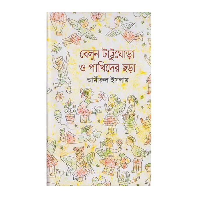 বেলুন টাট্রুঘোড়া ও পাখিদের ছড়া: আমিরুল ইসলাম