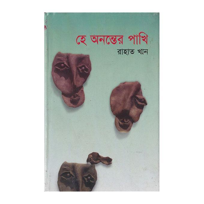 হে অনন্তের পাখি: রাহাত খান