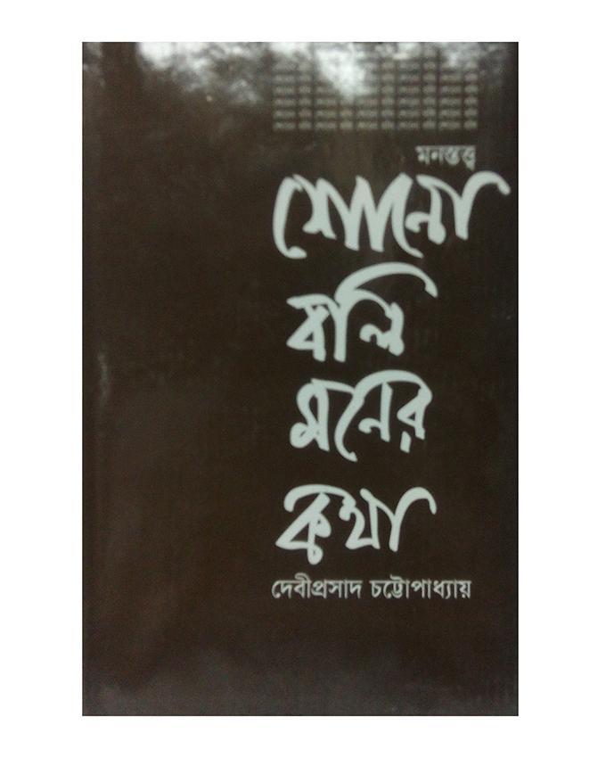 Mono Totto Shono Boli Moner Kotha by Debi Proshad Chattopaddhay