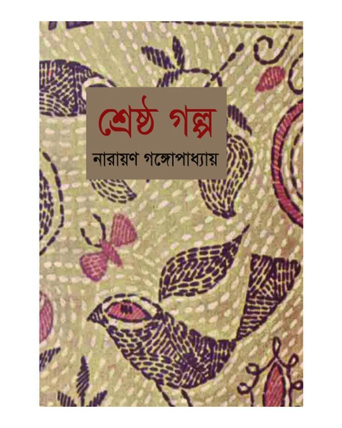 Srestho Golpo by Narayon Gongopadhyay