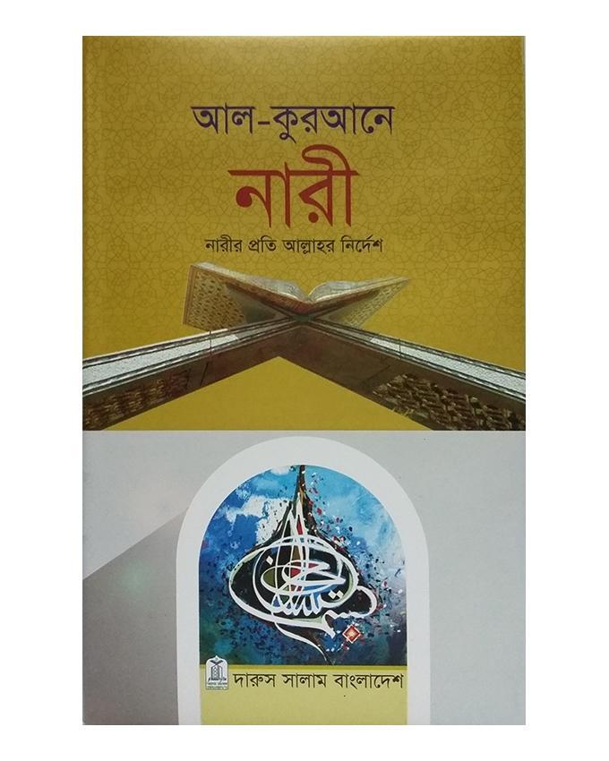 Al- Qurane Nari (Narir Proti Allahor Nirdesh)