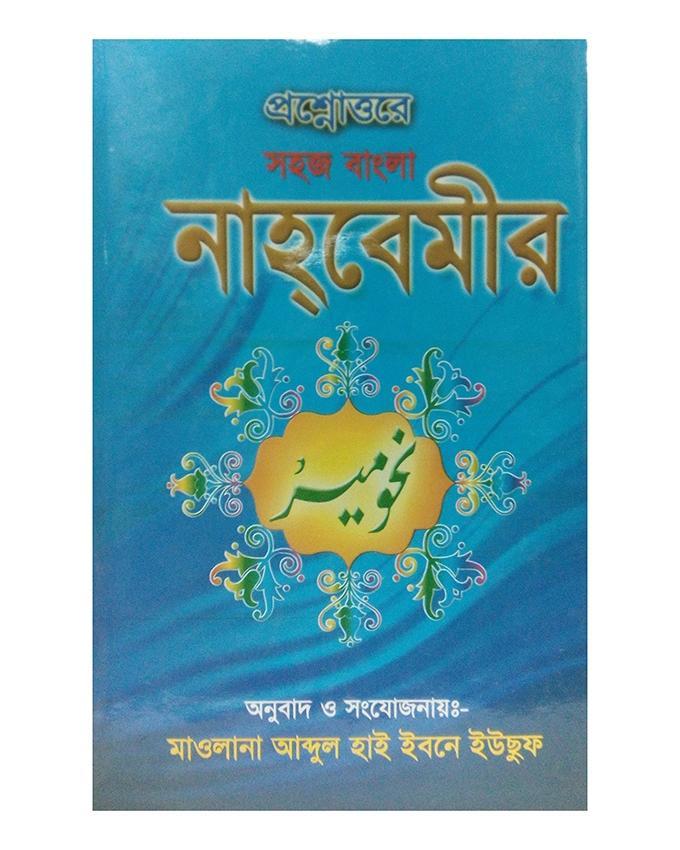 Proshnottore Sohoj Bangla Nahbemir by Mawlana Abdul High Ibne Yousuf