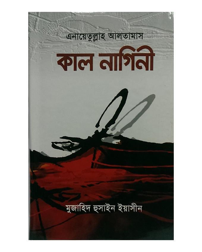 Kal Nagini by Enayet Ullah Altamash