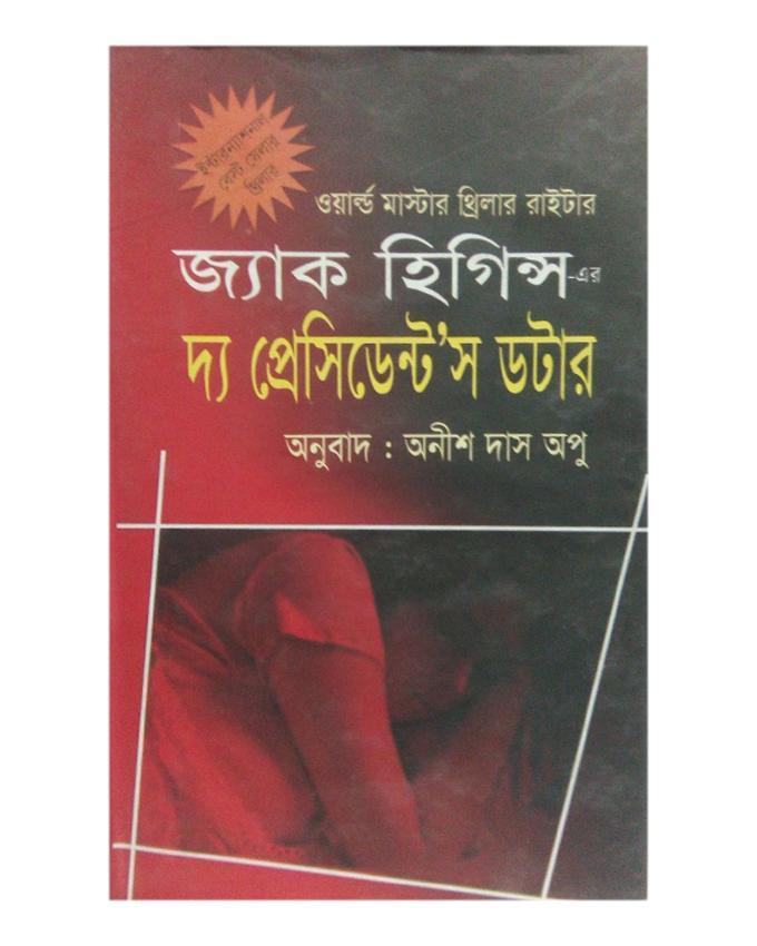 World Master Thriler Writer Jack Higings Er The President's Daughter by Anish Das Apu