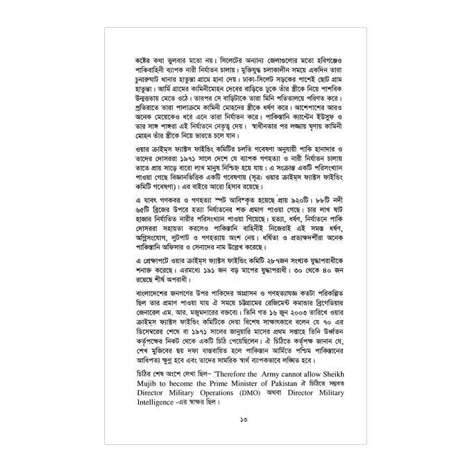 প্রসঙ্গ ১৯৭১ মানবতার বিরুদ্ধে অপরাধ: ডা. এম এ হাসান