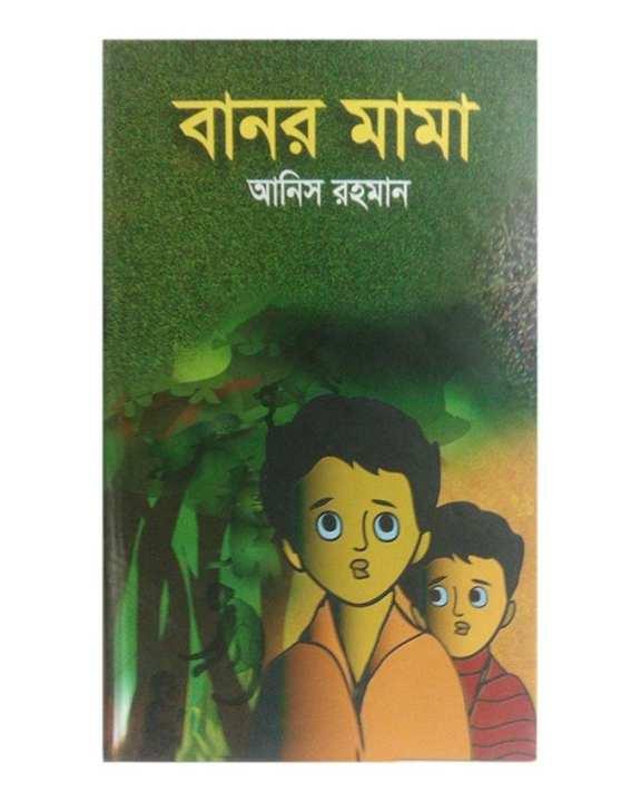 Banor Mama by Anis Rahman