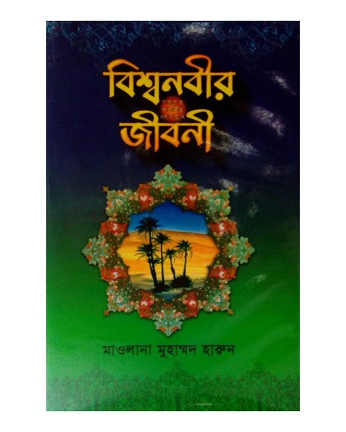 Bisshonobir Jiboni by Maolana Muhammad Harun