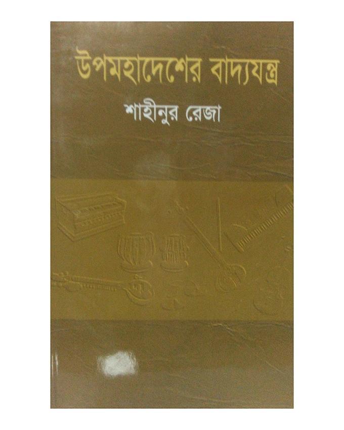 Upomohadesher Baddojontro by Sahinur Reza