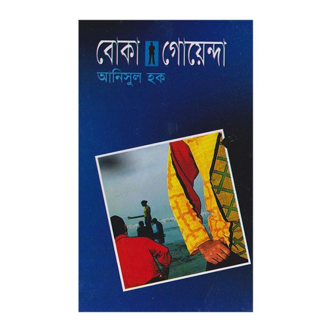 বুকে গোয়েন্দা: আনিসুল হক
