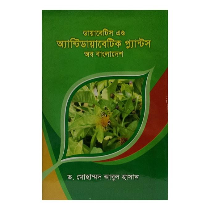 Diabetes Anti Diabetic Plants of Bangladesh by Dr. Mohammed Abul Hasan