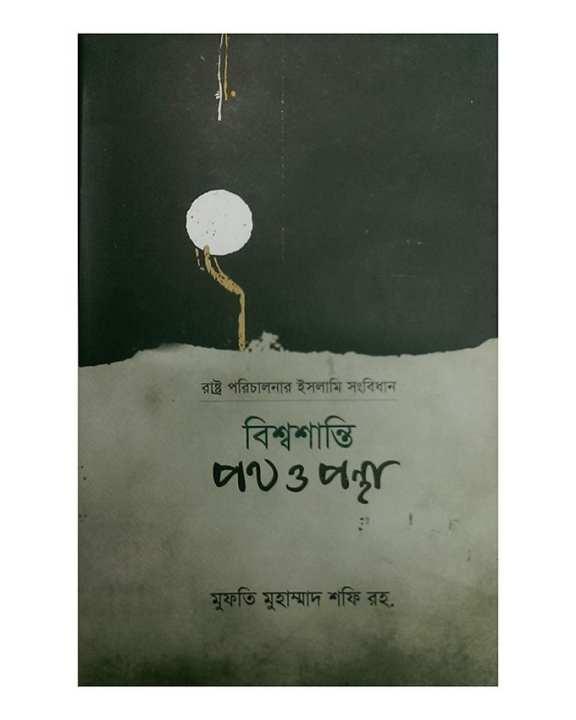 Bissho Shanti Poth O Pontha by Mufti Muhammed Shofi (R:)