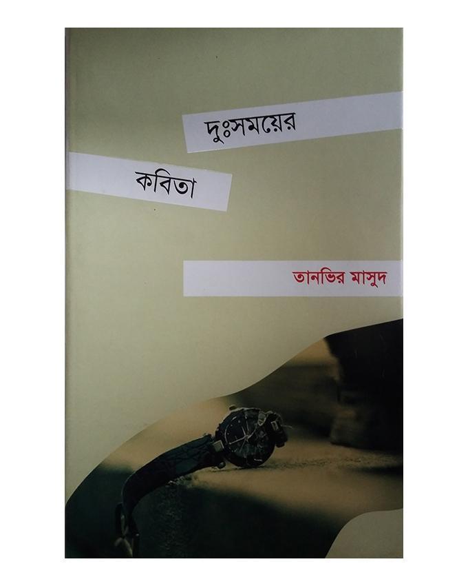Du:somoyer Kobita by Tanvir Masud