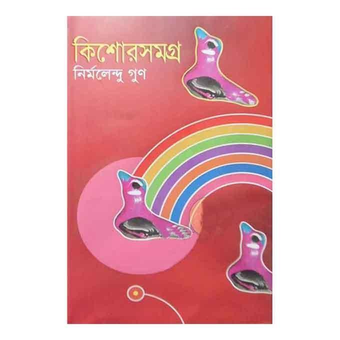 কিশোরসমগ্র - নির্মলেন্দু গুণ