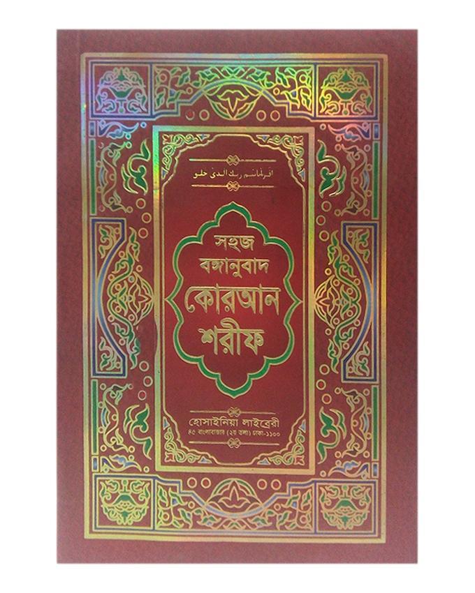 Sohoj Bonganubad Quran Sharif