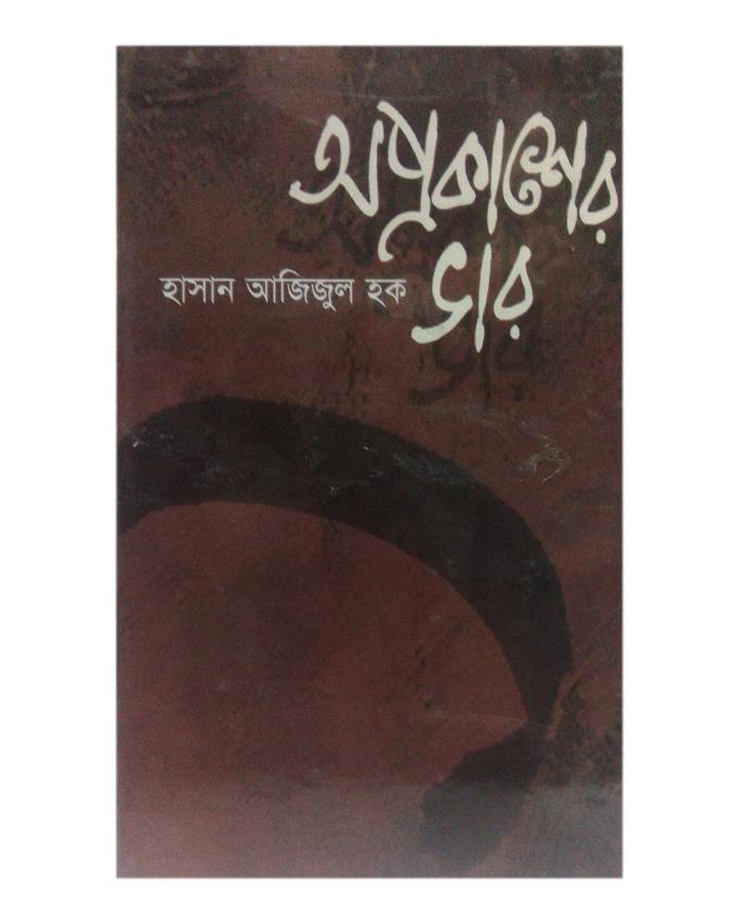 Aprokasher Var by Hasan Ajijul Haque
