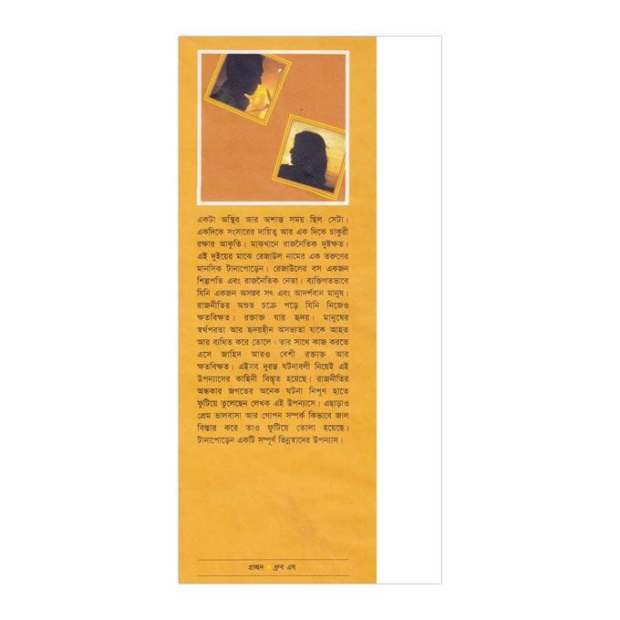 টানাপোড়েন: জসিম মাল্লিক