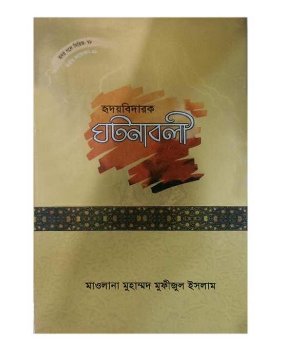 Hridoybidarok Ghotonabali by Maolana Muhammad Mufijul Islam