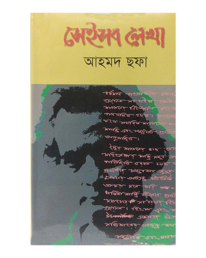 Seisob Lekha by Ahmed Chofa