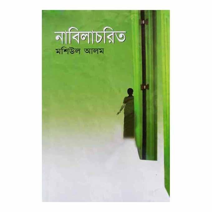 নাবিলাচরিত - মশিউল আলম