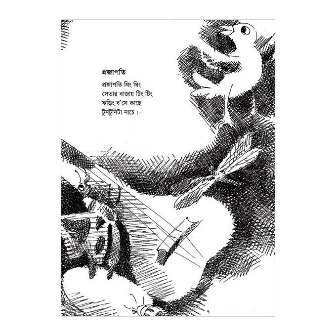 সর্ষে ফুলে হলদি: আবু সালেহ