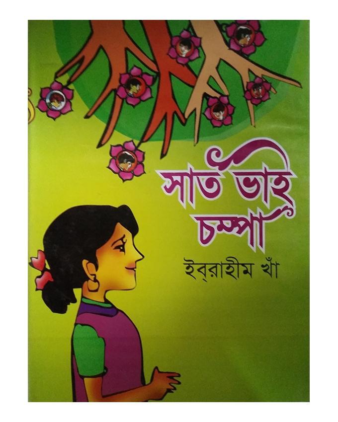 Shat Vai Chompa by Ibrahim Kha