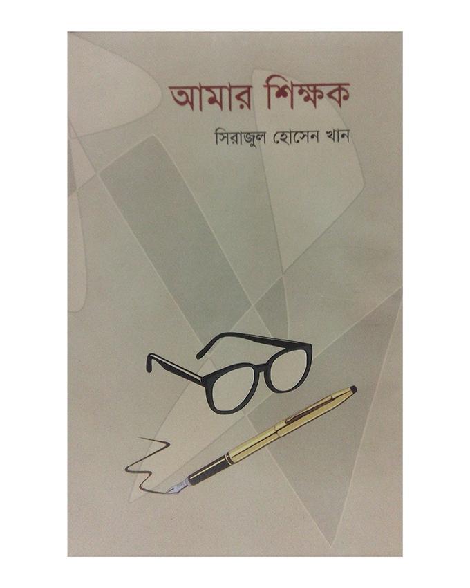 Amra Shikkhok by Sirajul Hossen Khan