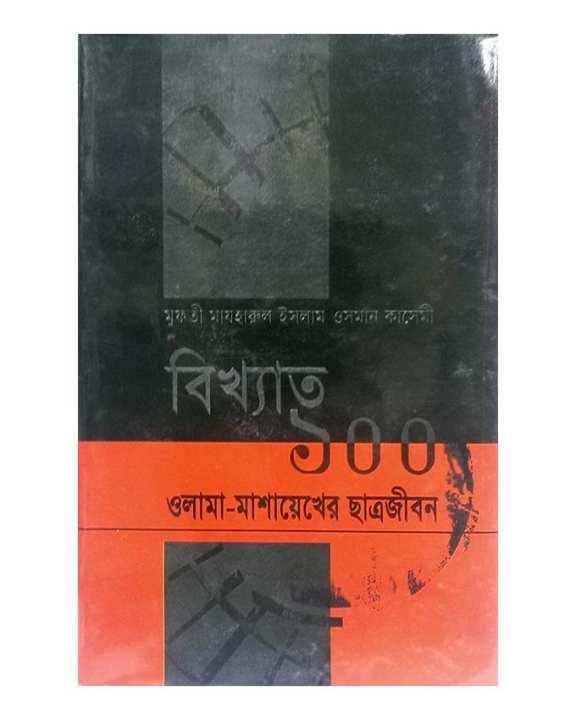 Bikkhato 100 Olama Mashaekher Chatrojibon by Mufti Majhharul Islam Osman Kashemi