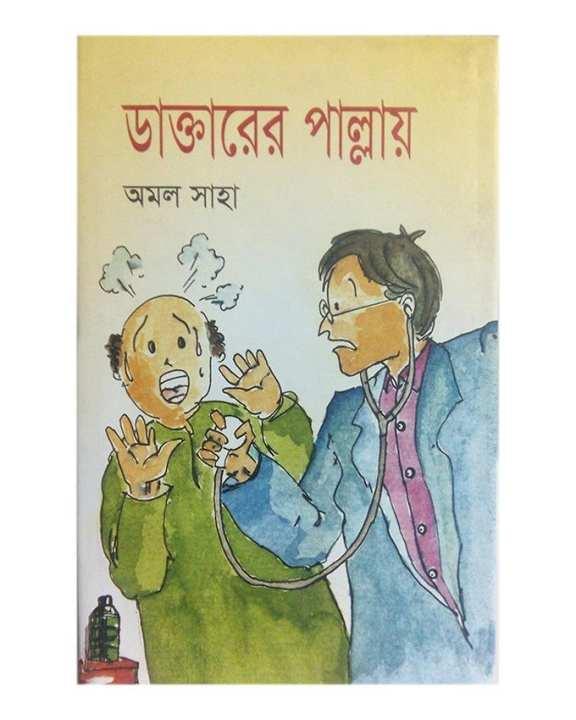 Daktarer Pallay by Amal Shaha