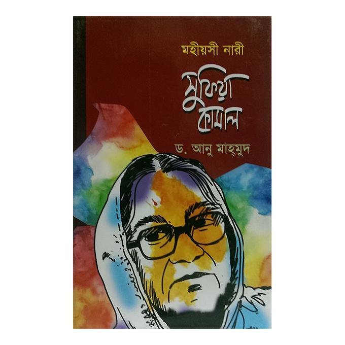 Mohioshi Nari Sufia Kamal by Dr. Anu Mahmud