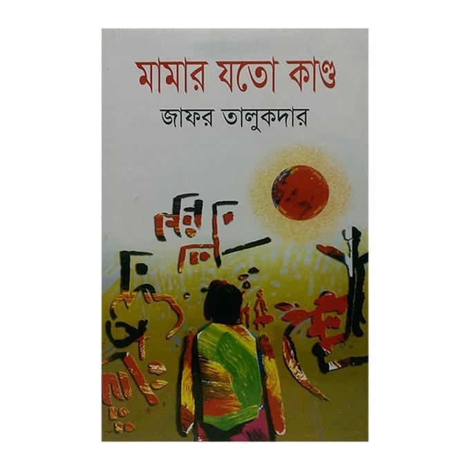 Mamar Joto Kando by Zafor Talukder