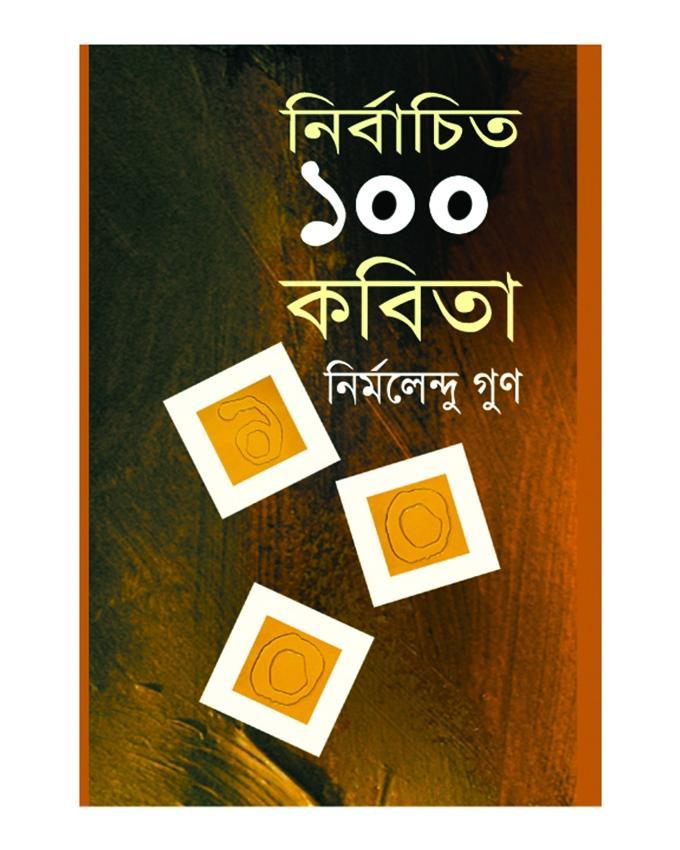 Nirbacito 100 Kobita by Nirmalendu Goon