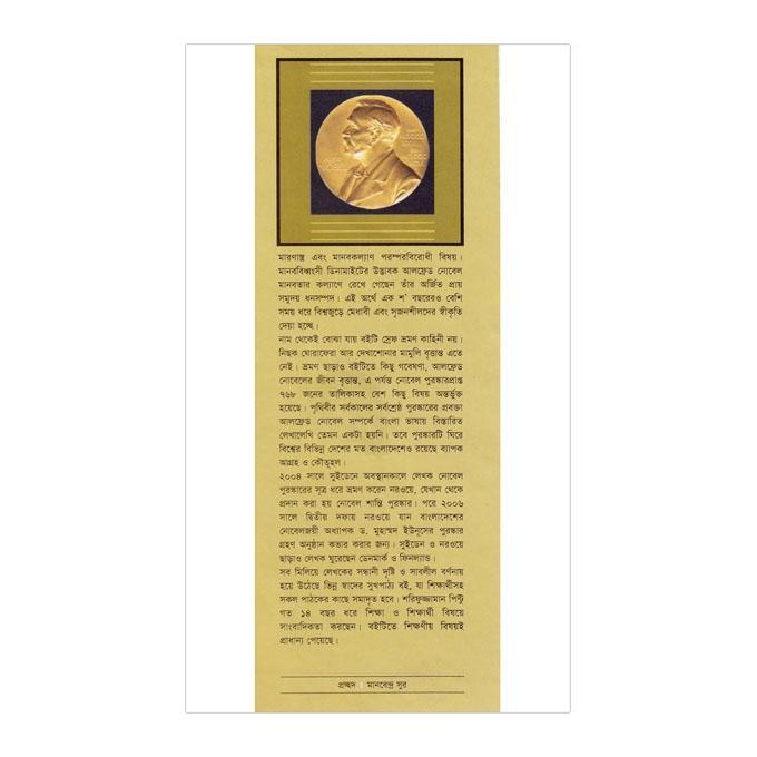 মারণাস্ত্রের অর্থে মানবকল্যাণ: শরিফুজ্জামান পিন্টু