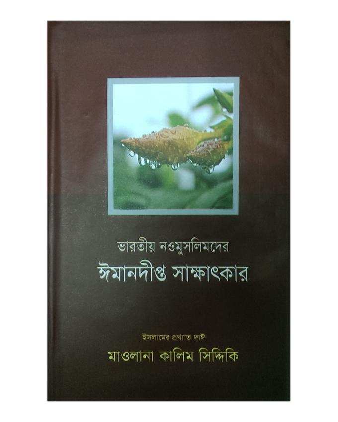 Varotiyo Nowmuslimder Imandipto Shakkhatkar (4-5 Khondo) by Mawlana Kalim Siddiki