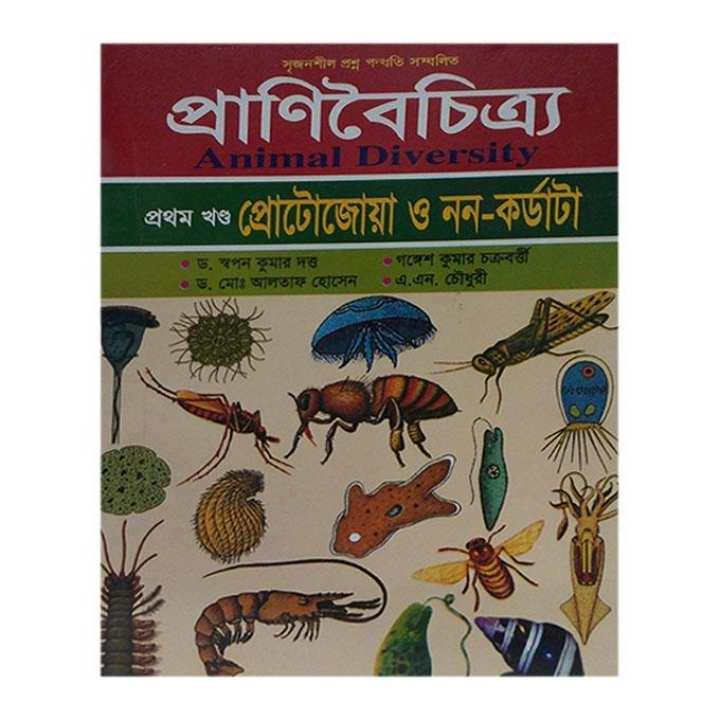 Paraniboichitro Prothom Khondo by Dr. Shopon Kumar Dotto, Dr. Md. Altaf Hossain o A. N. Chowdhury