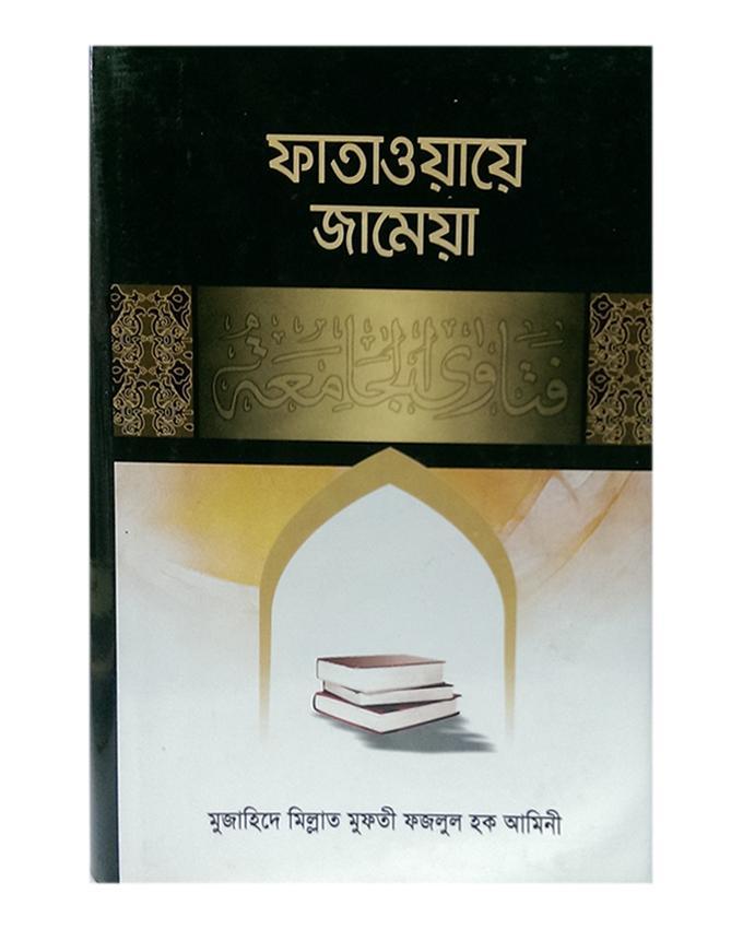 Fatawae Jameya (7-8) by Mujahide Millat Mufti Fojlul Hoq Amini