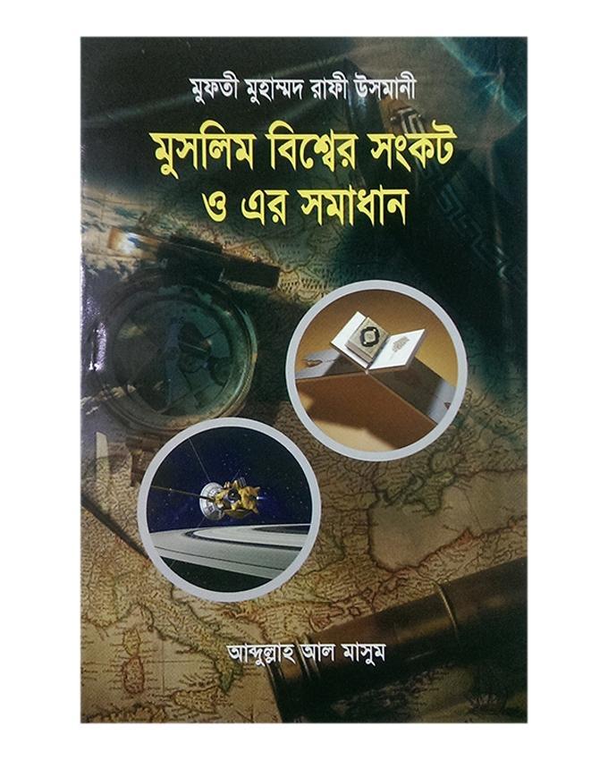 Muslim Bissher Shongkot O Er Shomadhan by Mufti Muhammed Rafi Usmani