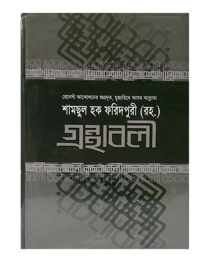 Grontha Boli - 2 by Sahmsul Hoq Faridpuri (R:)