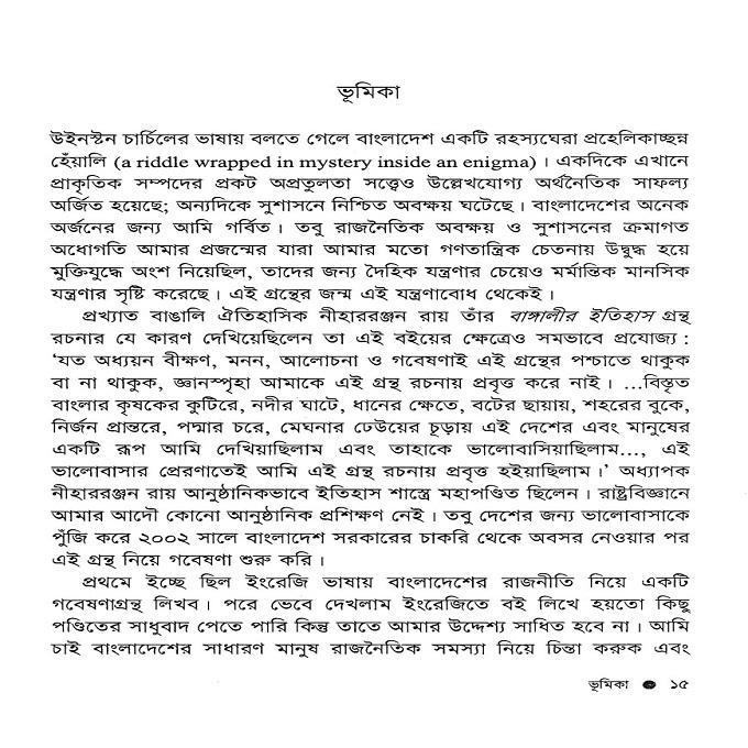 অবাক বাংলাদেশ বিচিত্র ছলনাজালে রাজনীতি - আকবর আলি খান